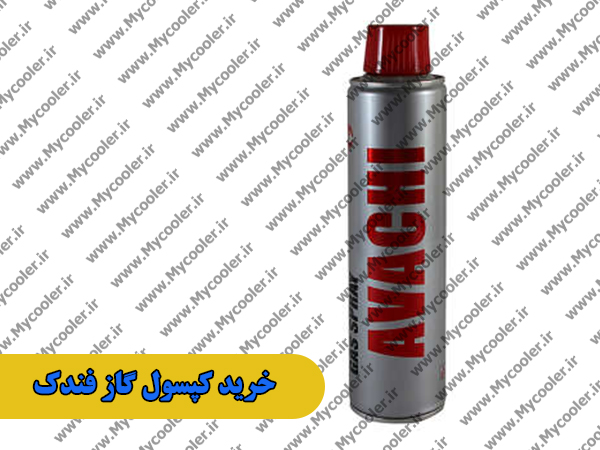 کپسول گاز فندک