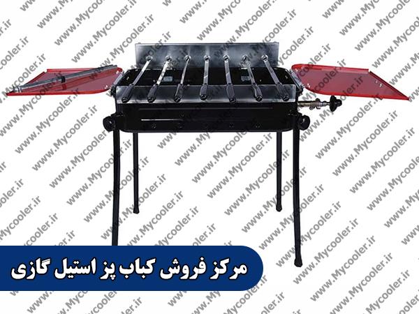 کباب پز استیل گازی
