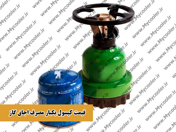 کپسول یکبار مصرف اجاق گاز